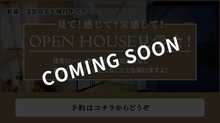オープンハウス見学会のご予約はコチラ!