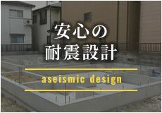 安心の耐震設計