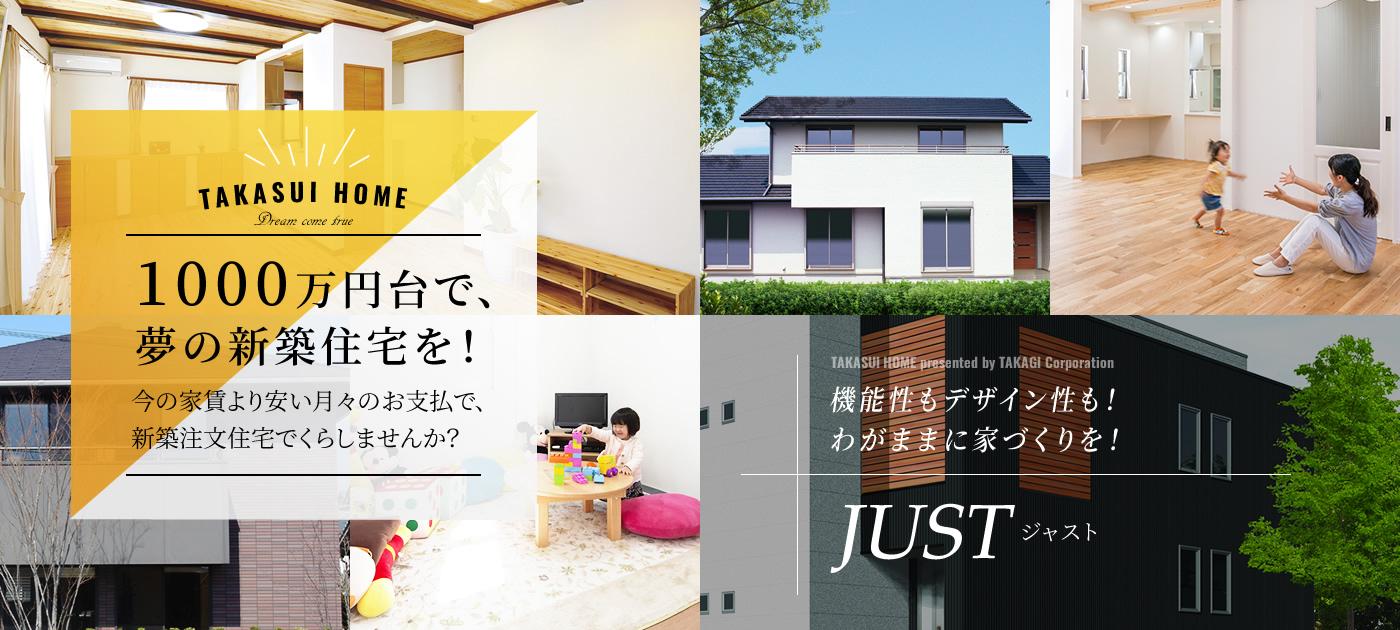 1000万円台で、夢の新築住宅を!