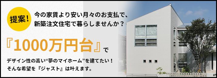 今の家賃より安いお支払いで、新築注文住宅で暮らしませんか?