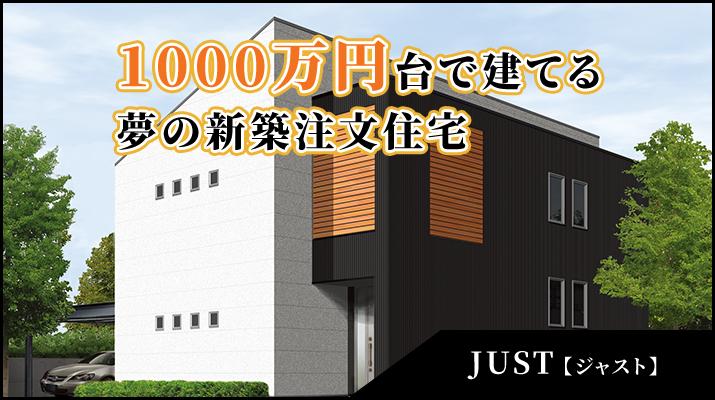 1000万円台で建てる夢の新築注文住宅