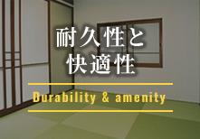 耐久性と快適性